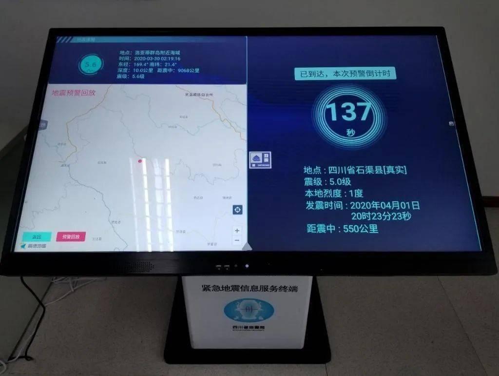 提升社会综合防范能力,发挥预警减灾实效——纪念2012年印尼8.6级地震9周年
