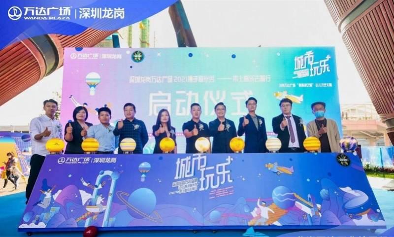 深圳龙岗万达广场社区行带动全新都市生活方式