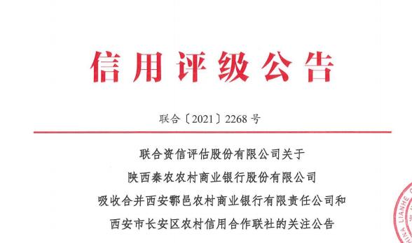 合并重组引评级关注 秦农银行最新回应:部分监管指标会有所下滑