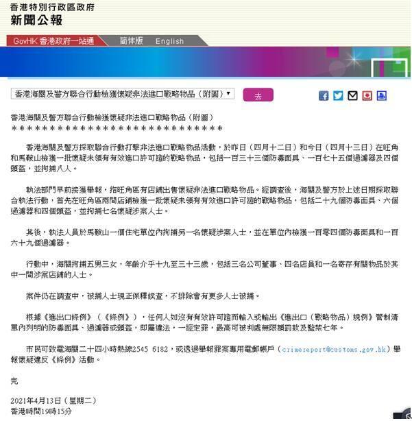 港府公报:香港海关及警方检获一批防毒面具、头盔等战略物品,拘捕8人