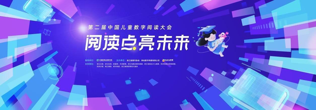 咪咕力邀KaDa故事,联合举办中国数字阅读大会首个儿童阅读峰会