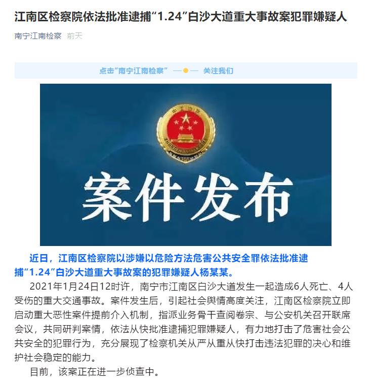 """""""1.24""""白沙大道重大事故案最新进展:犯罪嫌疑人杨某某被批捕!"""
