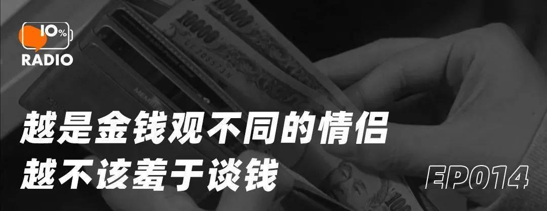 越是金钱观不同的情侣,越不该羞于谈钱