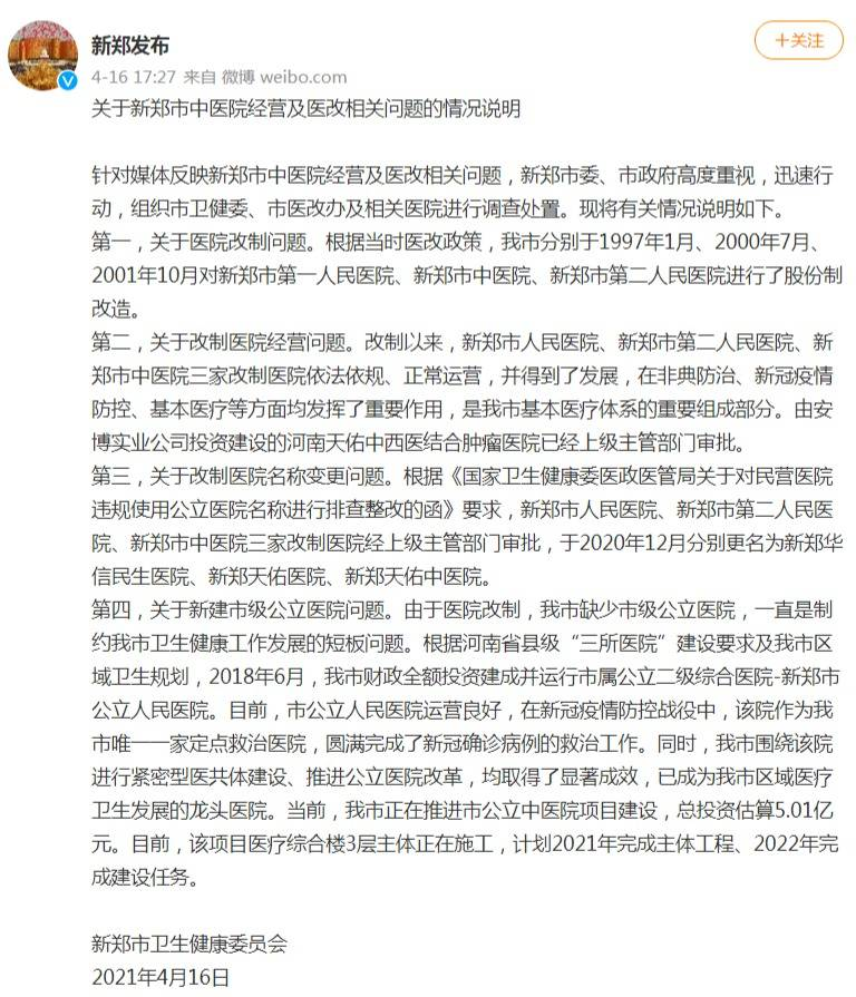 媒体反映新郑市中医院经营等问题,市卫健委回应:依法依规、正常运营
