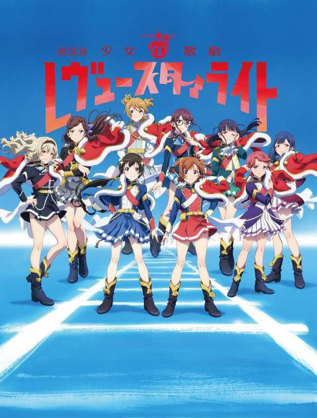 TV动画《少女☆歌剧Revue Starlight》宣布将制作全新剧场版动画