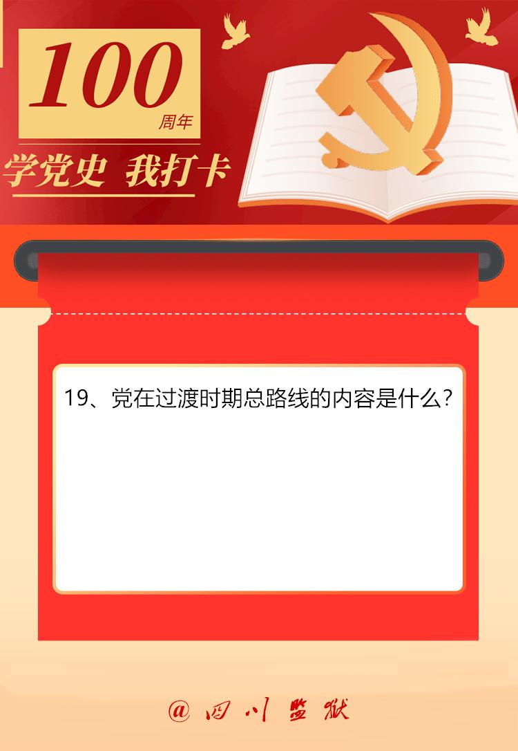 【学党史·我打卡】党在过渡时期的总路线是什么?