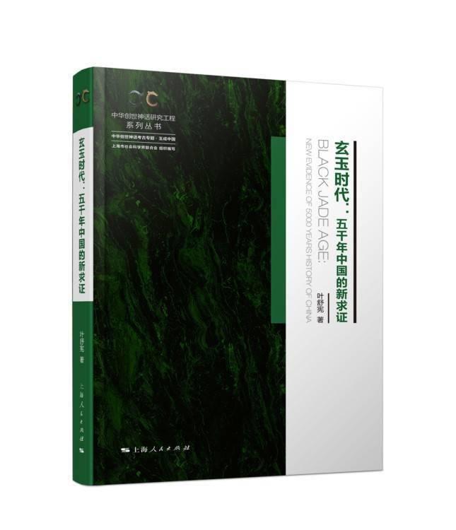 评《玄玉时代:五千年中国的新求证》