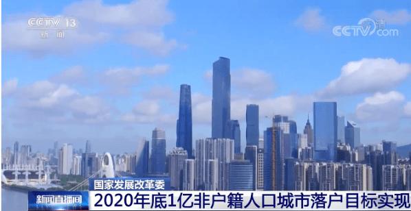 2020年各城市落户人口_2020各省迁移人口