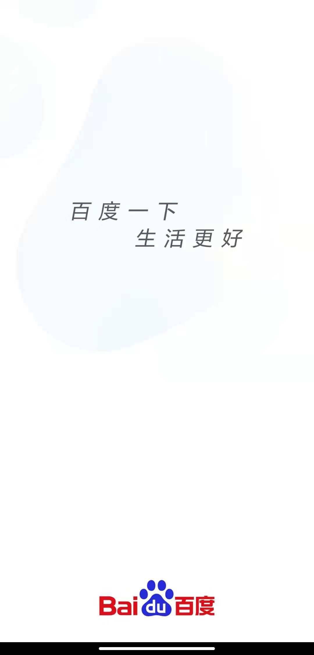 """百度 App 换新 slogan:""""百度一下,生活更好"""""""