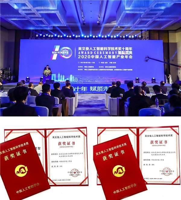 晓多科技团队荣获国内智能科学技术最高奖