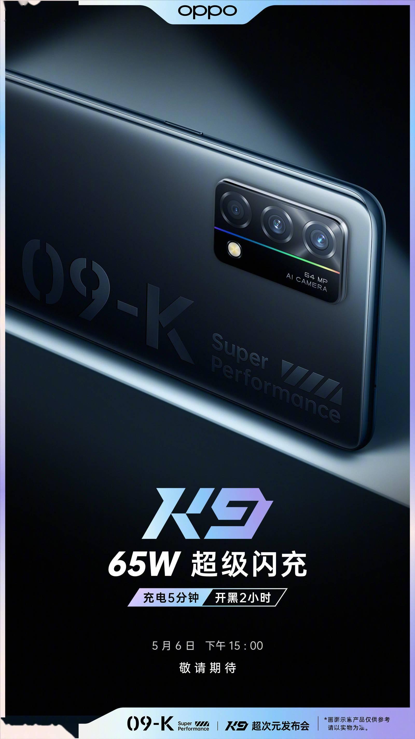 终于用上65W!OPPO K9定档:加量不加价?