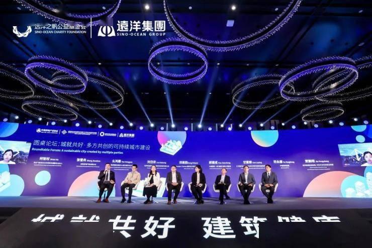 """""""建筑·健康2030""""联盟成立 远洋集团开启可持续发展新场景"""