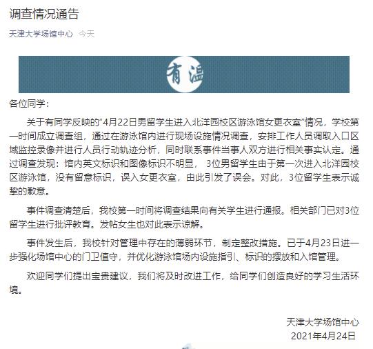 天津大学回应留学生闯入女更衣室 连起码的汉字男女都分不清