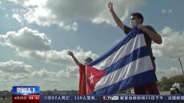 古巴多艘船只列队抗议 要求美国解除封锁