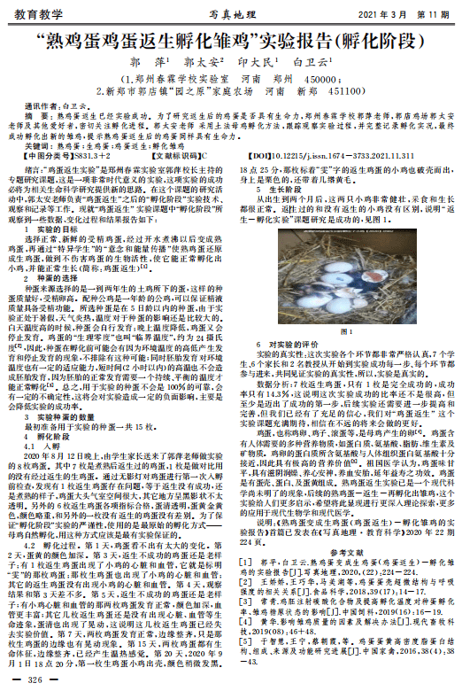 央视网评:熟蛋返生孵小鸡 奇葩论文侮辱了谁的智商?的照片 - 3