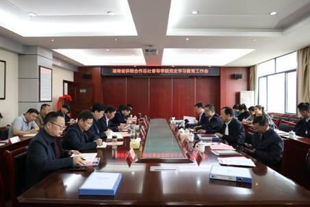 【商务职院】刘湘凌来湖南商务职院督导党史学习教育工作