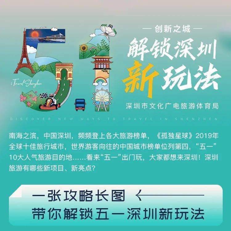 """深圳""""五一""""全新游玩攻略!还有深圳景区门票免费抢→"""