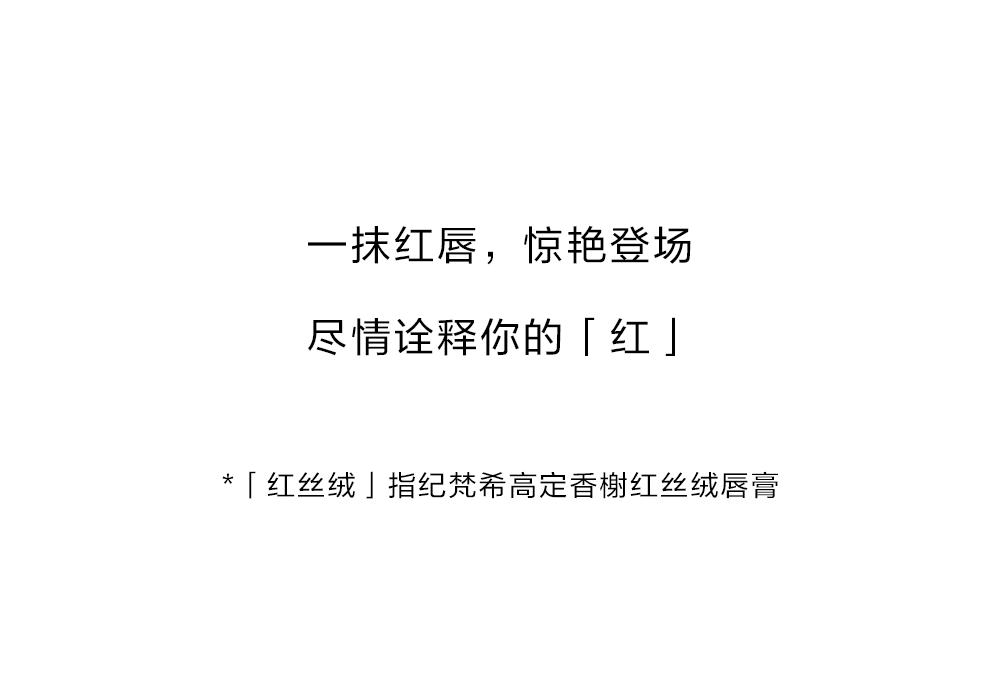 美妆推荐丨魅力神采大作战