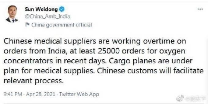 盛图注册印度网友用中文给中国大使留言:大恩大德没齿难忘