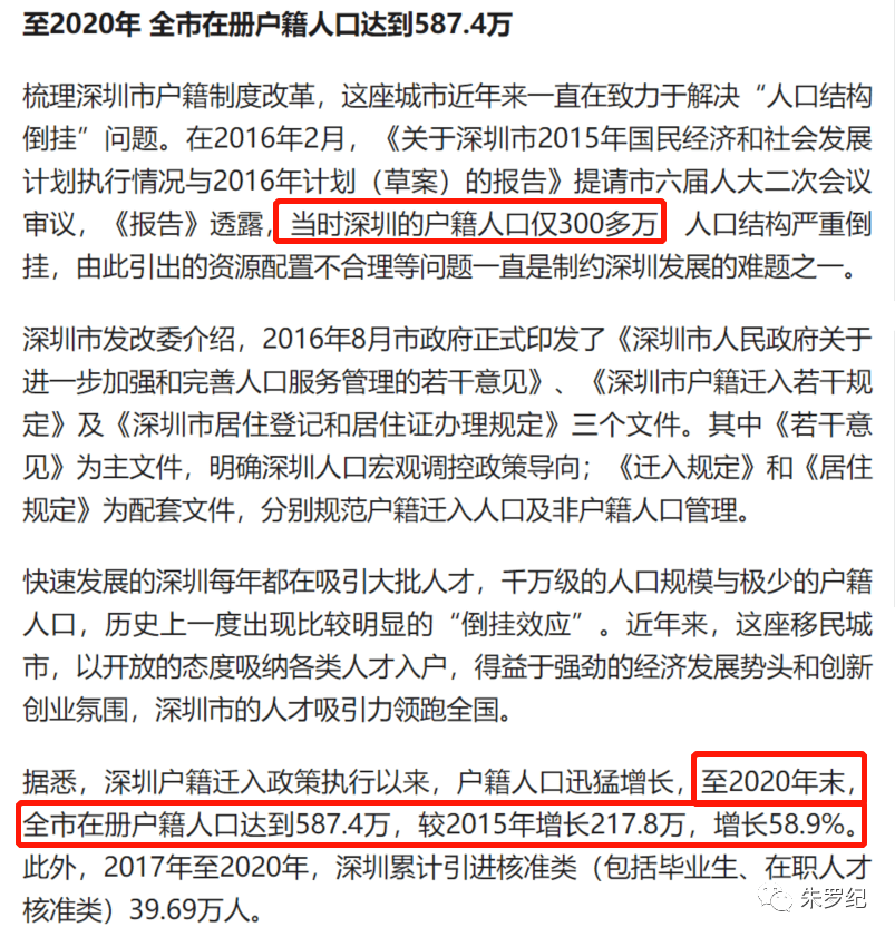 深圳人口数_447.65万!宝安常住人口数居全市之首