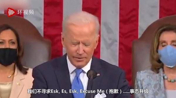 """首次国会演讲,拜登""""磕巴""""了"""