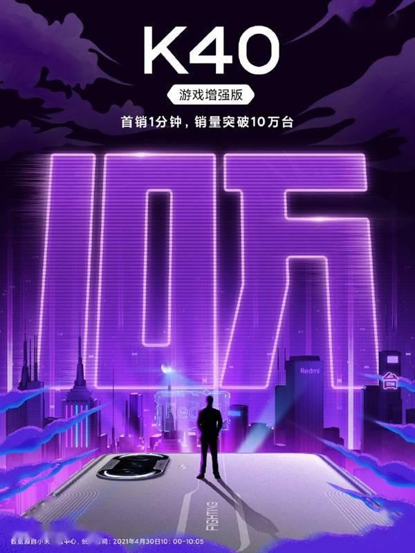 1999元起!Redmi K40游戏版首销战报出炉:1分钟突破10万台