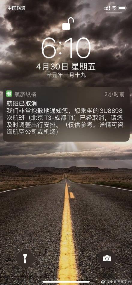 川航被骂上热搜后道歉!旅客收航班取消短信 有人五一假期泡汤  第8张
