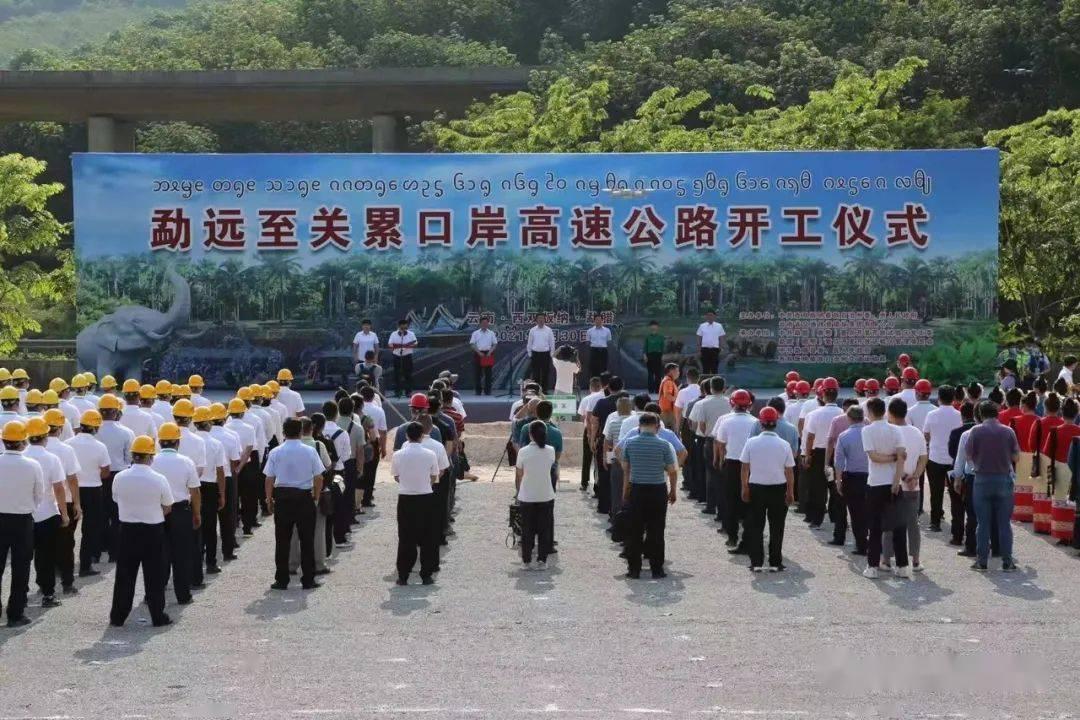 好消息!云南又一条高速公路开工建设!