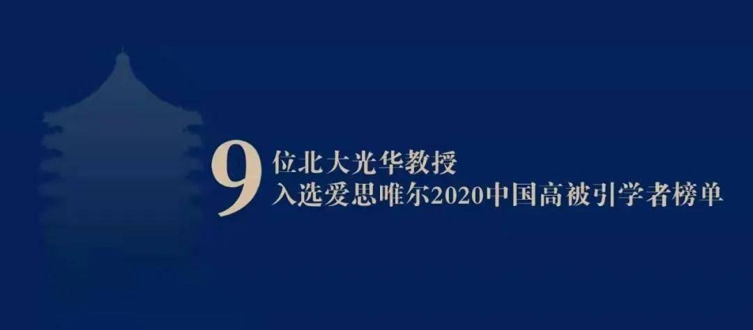 9位光彩教授入选AG娱乐2020中国高被引学者榜单