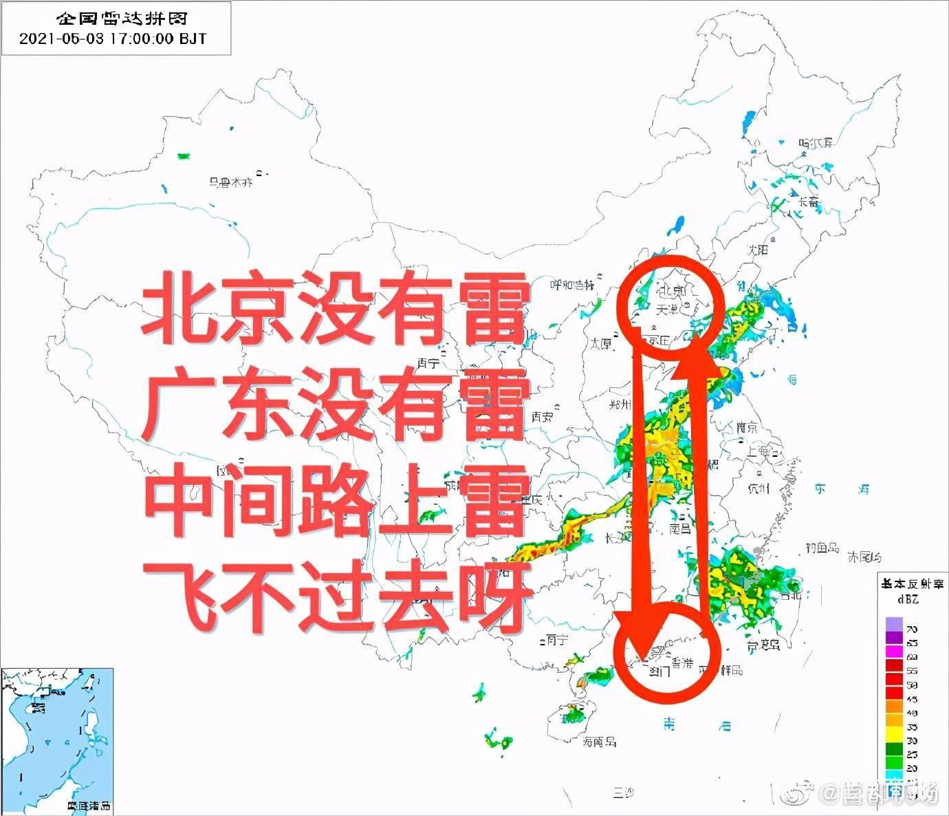 北京、广州没打雷,为啥航班还因为雷雨延误?首都机场回应