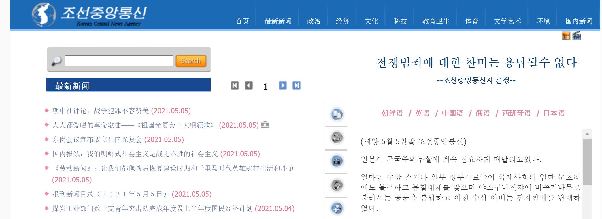 盛图注册朝鲜痛批日本:依然迷恋于军国主义复活活动