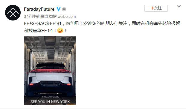 法拉第未来:FF 91将在纽约与消费者见面,网友却说……