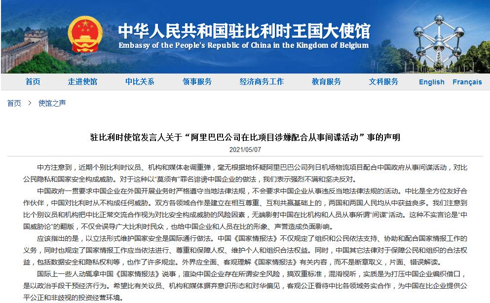 盛图注册阿里巴巴项目涉嫌配合从事间谍活动?中国驻比利时使馆回应