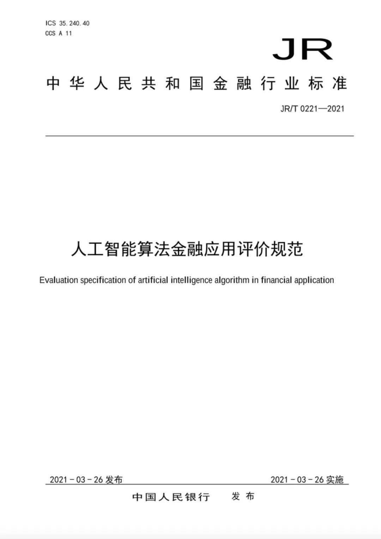 标准发布丨央行发布《人工智能算法金融应用评价规范》
