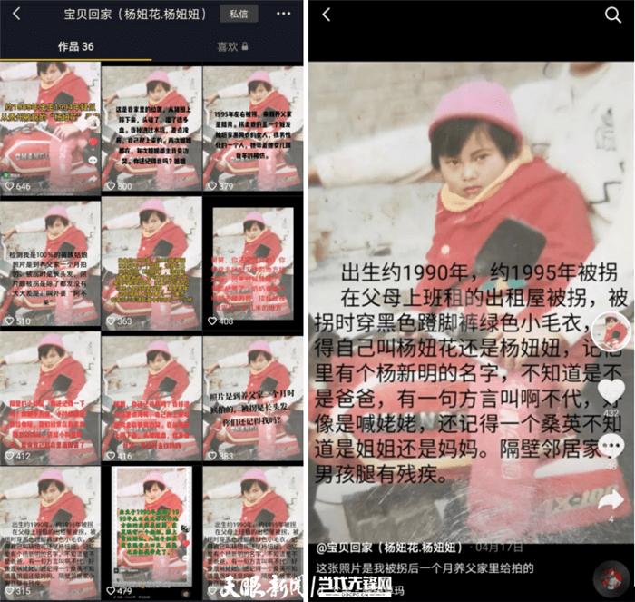 贵州女子被拐25年 抖音寻亲半个月找到家