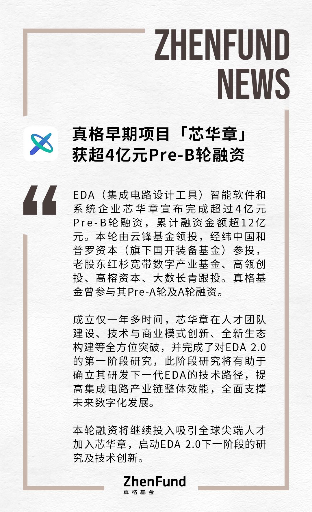 真格早期项目「芯华章」获超4亿元Pre-B轮融资