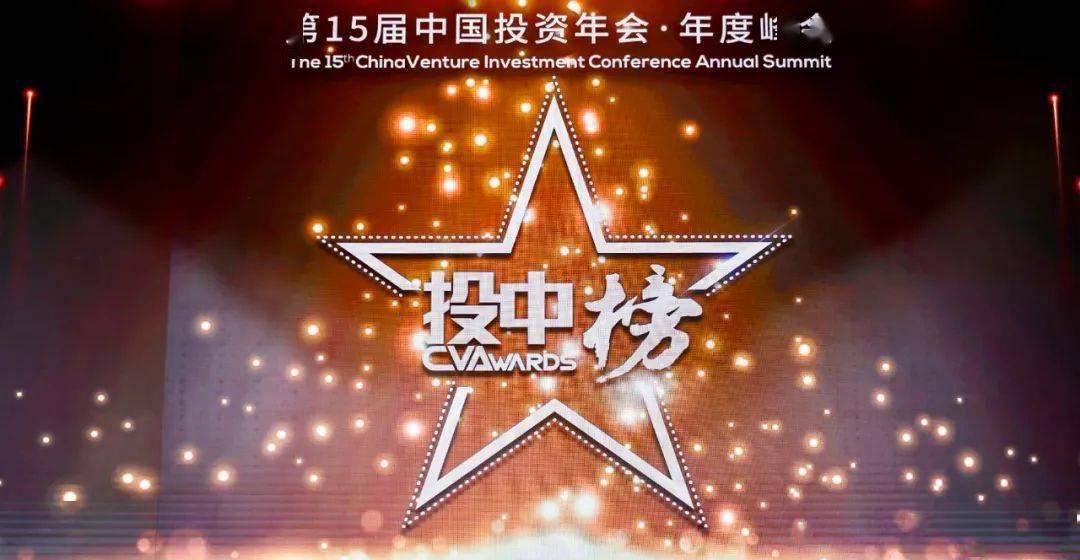 """中海晟融荣获""""2020年度中国房地产产业最佳投资机构TOP10""""两项大奖:"""