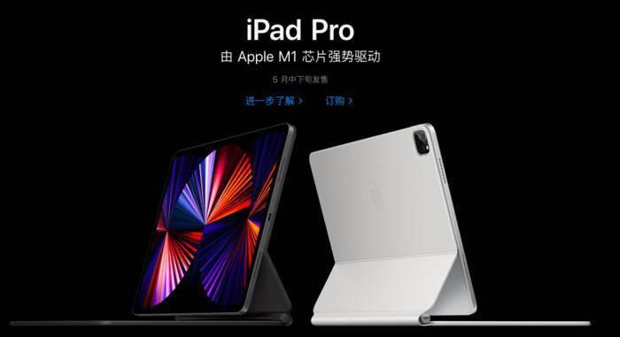 性能提升50%以上!苹果 M1芯片iPad Pro单核跑分1715、多核7294分