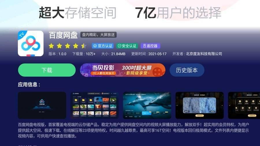 """百度网盘文件下载器智能电视必备打开百度网盘就能在电视上""""云看剧""""-奇享网"""