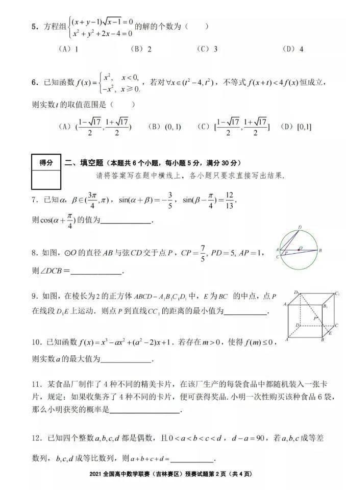 2021年吉林全国高中数学联赛预赛试题及答案出炉