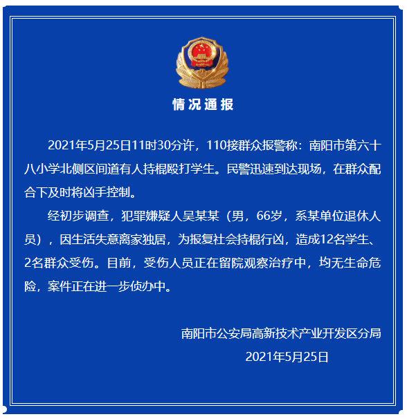 河南南阳66岁男子持棍行凶 致12名学生2名群众受伤插图