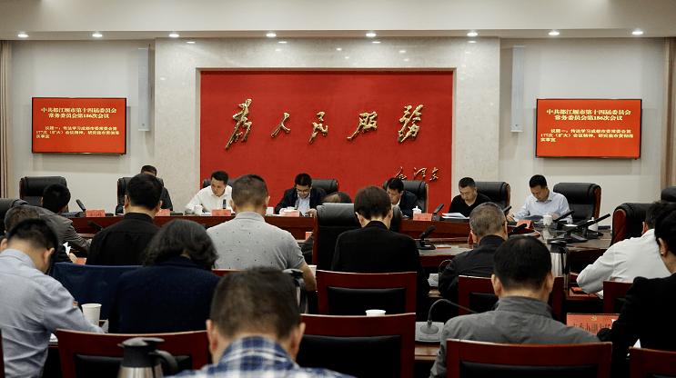 今天,都江堰市委召开第186次常委会会议,提出这些要求!