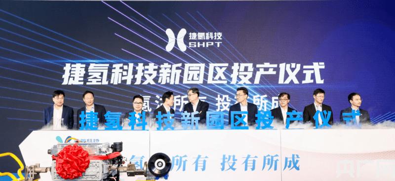 """上海这个以氢能为主导产业的特色园区正式投产 让更多燃料电池拥有""""中国芯"""""""