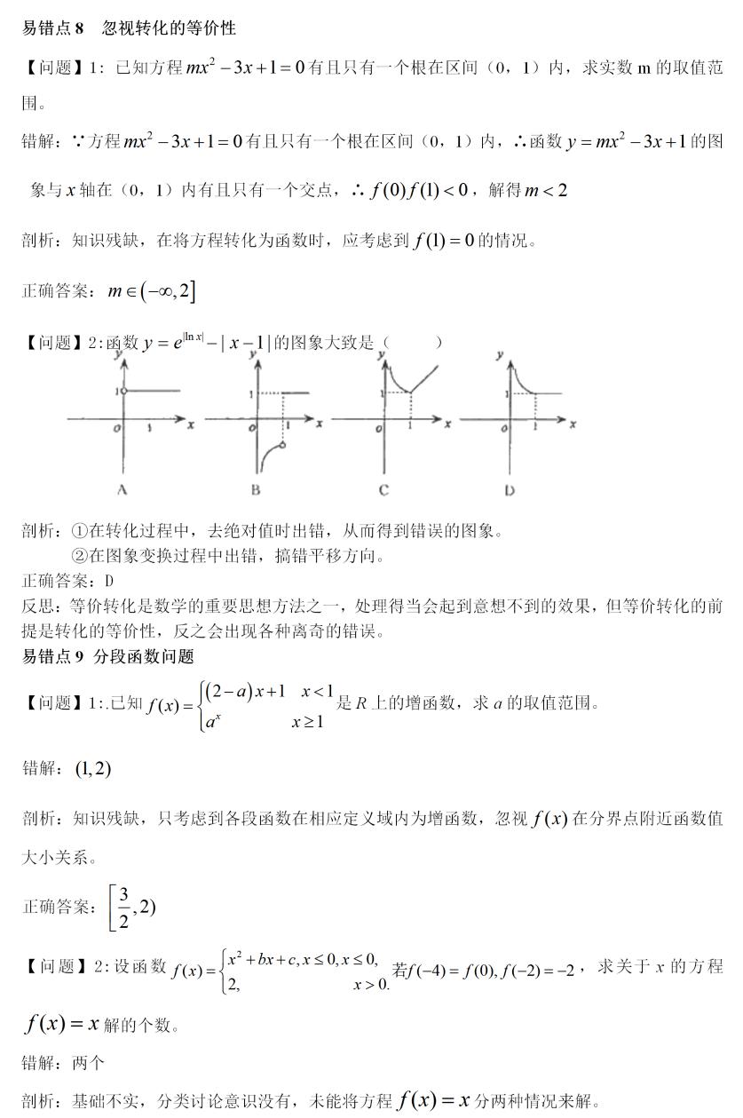 高中数学易错点知识梳理,比错题本还全!