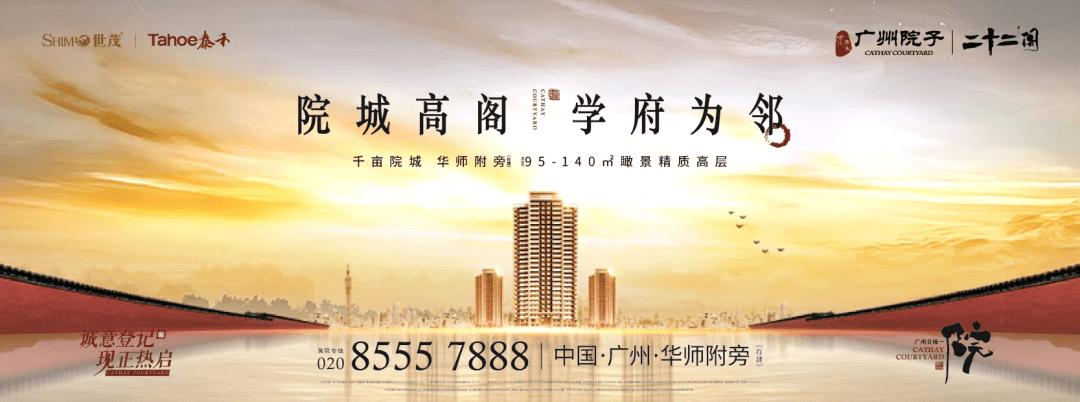 别侥幸!广州22家房企被约谈,多家中介被调查处理