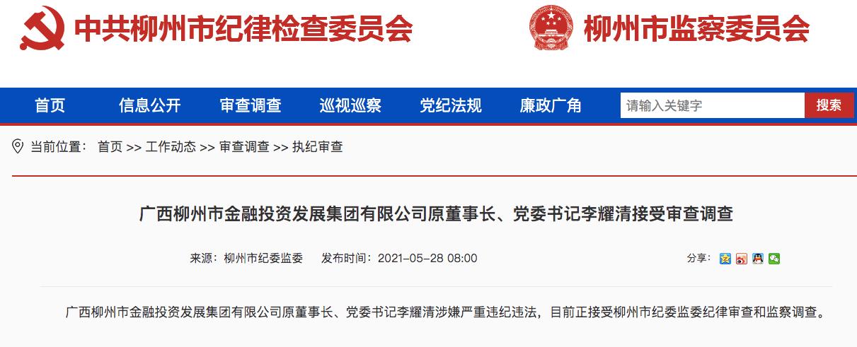 柳州银行原董事长李耀清被查,曾被砍牵出420亿骗贷案插图