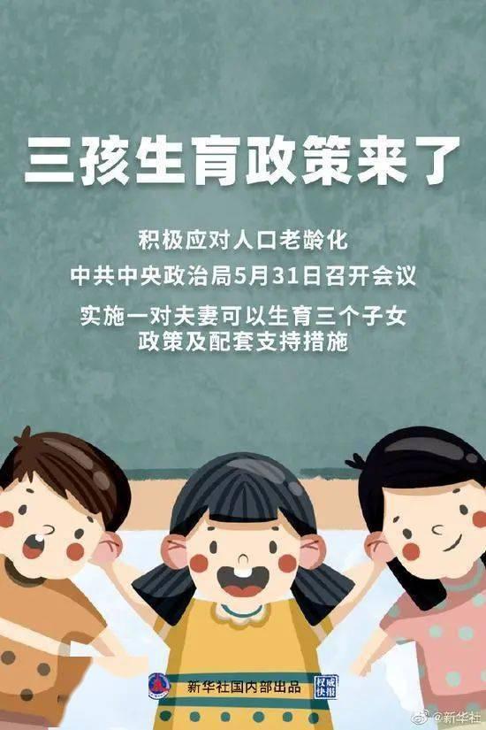 三孩生育政策来了!是什么导致现在年轻人不想生,不敢生?