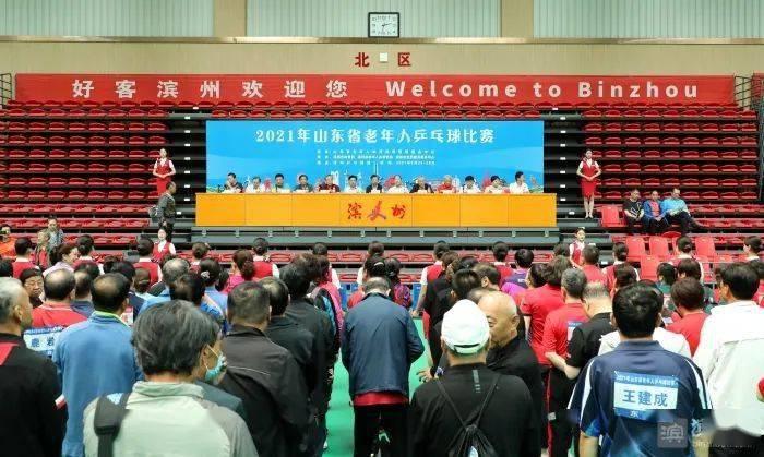 2021年山东省老年人乒乓球比赛在滨州开幕