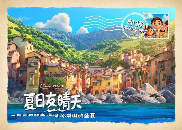 皮克斯和迪士尼联合推出的动画电影《夏日友晴天》官方确认引进中国内