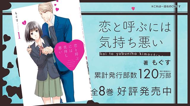 漫画《这爱情有点奇怪》第九弹宣传CM公开 销量突破120万卷